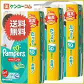 パンパース さらさらパンツ ビッグサイズ 50枚×3パック (150枚入り)[ケンコーコム パンツ式 ビッグ]【olm5】【rank】【12_k】【送料無料】