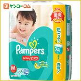 パンパース さらさらパンツ Mサイズ 74枚[パンパース パンツ式 Mサイズ]【olm5】【あす楽対応】
