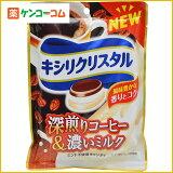 キシリクリスタル 深煎りコーヒー&濃いミルク 68g[キシリクリスタル ミルクキャンディー]【あす楽対応】