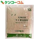 北海道産ライ麦全粒粉 500g[ケンコーコム 江別製粉 ライ麦粉]【あす楽対応】