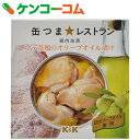 K&K 缶つまレストラン マテ茶鶏のオリーブオイル漬け 150g[缶つま 缶詰]【あす楽対応】