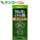 ツムラのくすり湯 バスハーブ 650ml(入浴剤)[生薬入浴剤]【あす楽対応】【送料無料】