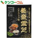 養気霊芝 エキストラ粒 約270粒[パワフル健康食品 霊芝(レイシ)]【送料無料】