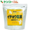 陶陶酒 健康茶 イチョウ葉 国産茶葉使用 ティーバック 48包[陶陶酒 イチョウ葉茶]【あす楽対応】【送料無料】