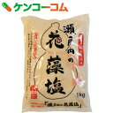 瀬戸内の花藻塩 1kg[ケンコーコム 白松 藻塩]【あす楽対応】