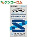 【第2類医薬品】日本薬局方 グリセリン 60ml[昭和製薬 日本薬局方/グリセリン]【あす楽対応】