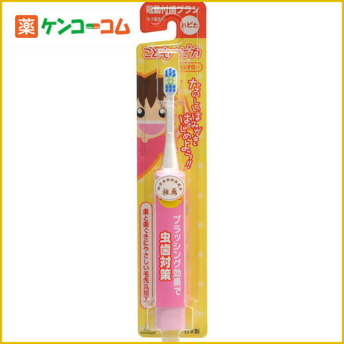 電動歯ブラシ こどもハピカ ピンク[ハピカ 電動歯ブラシ]...:kenkocom:11369259