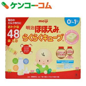 キューブ レギュラー 粉ミルク ケンコーコム