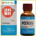 【第2類医薬品】ホロスリン 25ml[ホロスリン 水虫の薬/液体]【送料無料】