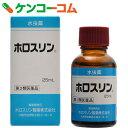【第2類医薬品】ホロスリン 25ml[ケンコーコム ホロスリン 水虫の薬/液体]【送料無料】