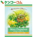 生活の木 おいしいハーブティー マテグレープフルーツ 10個入