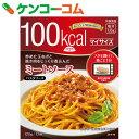 マイサイズ 100kcal ミートソース 120g[マイサイズ カロリーコントロール食]