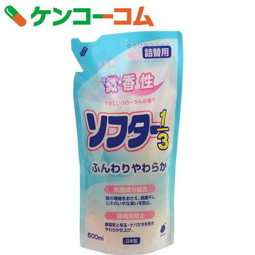 ソフター 1/3 微香性 詰替用 500ml[第一石鹸 柔軟剤 詰替用]【あす楽対応】