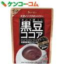 黒豆ココアパウダー 234g[黒豆ココア 黒豆ココア]【あす楽対応】