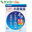 【第2類医薬品】北日本製薬 小青竜湯エキス 顆粒「創至聖」 12包[北日本製薬 鼻炎薬/鼻水/顆粒・粉末]【あす楽対応】