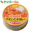 いなば チキンとインドカレー バターチキン 115g×24個[いなば カレー(缶詰)]【送料無料】