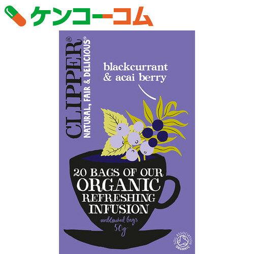 クリッパー オーガニック ブラックカラント&アサイベリーティー(20P) 50g
