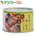 K&K 缶つま 生姜入りのさんま 150g[缶つま さんま缶(さんまの缶詰)]【あす楽対応】