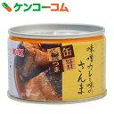 K&K 缶つま 味噌カレー味のさんま 150g[缶つま さんま缶(さんまの缶詰)]