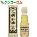 ボーソー 荏胡麻油(えごま油) 一番絞り 170g[ボーソー エゴマ えごま油 しそ油]