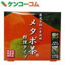 メタボ茶 粉抹 1g×15包