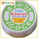 いなば ホワイトツナ オリーブオイル100%使用 70g/いなば/ツナ缶/税抜1900円以上送料無料