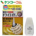 【第3類医薬品】新ロート ドライエイドEX 10ml[ドライエイド 目薬・洗眼剤/目薬/ドライアイ]