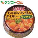 いなば じゃがいも・豆のタイカレー(マッサマン) 125g[いなばのタイカレー カレー(缶詰)]