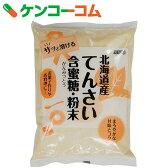 ムソー てんさい含蜜糖(てんさい糖) 粉末 500g[ケンコーコム ムソー 甜菜糖(てんさい糖)]【13_k】