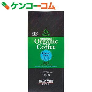 オーガニックコーヒー クラシック ブレンド コーヒー