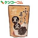 ふっくら柔らか黒豆 120g[丸成 黒豆(黒大豆)]【あす楽対応】