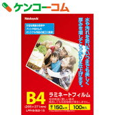 ナカバヤシ ラミネートフィルム E2タイプ 150ミクロン B4サイズ LPR-B4E2-15 100枚入[ナカバヤシ ラミネートフィルム]【送料無料】