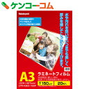 ナカバヤシ ラミネートフィルム E2タイプ 150ミクロン A3サイズ LPR-A3E2-15SP 20枚入