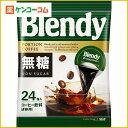 ブレンディ ポーションコーヒー 無糖 18g×24個/Blendy(ブレンディ)/アイスコーヒー(ポーションタイプ)/税込2052円以上送料無料ブレンディ ポーションコーヒー 無糖 18g×24個[【HLS_DU】Blendy(ブレンディ) アイスコーヒー(ポーションタイプ)]_