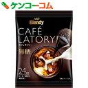 ブレンディ ポーションコーヒー 無糖 18g×24個[ケンコーコム Blendy(ブレンディ) アイスコーヒー(ポーションタイプ)]【あす楽対応】