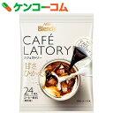ブレンディ 深煎りポーションコーヒー カロリーハーフ 24個[Blendy(ブレンディ) アイスコーヒー(ポーションタイプ)]【あす楽対応】