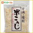 ヤマク食品 米こうじ クラッシュタイプ 220g[ヤマク食品 麹(こうじ)]【あす楽対応】
