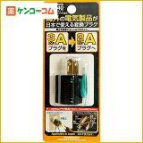 カシムラ 変換プラグAタイプ アース付きAプラグ専用 TI-140