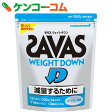 ザバス ウェイトダウン ヨーグルト風味 1050g[ザバス(SAVAS) 大豆プロテイン]【送料無料】