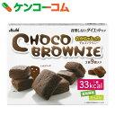 リセットボディ チョコブラウニー 3袋[リセットボディ カロリーコントロール食]【あす楽対応】