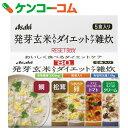 リセットボディ 発芽玄米入りダイエットケア雑炊 5食入[リセットボディ カロリーコントロール食]【あす楽対応】