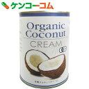 むそう オーガニック ココナッツクリーム 400ml[むそう商事 ココナッツクリーム ココナッツ]【あす楽対応】