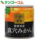 K&K にっぽんの果実 愛媛県産 真穴みかん 190g[K&K みかん(缶詰)]