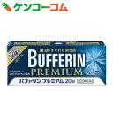 【第(2)類医薬品】バファリンプレミアム 20錠[バファリン 痛み止め]【li04ba】【libuff】