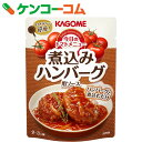 カゴメ 今日のトマトメニュー 煮込みハンバーグ用ソース 260g[カゴメ ハンバーグソース]【あす楽対応】
