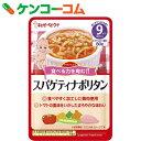 キユーピーベビーフード ハッピーレシピ スパゲティナポリタン 80g 9ヶ月頃から[キユーピーベビーフード うどん等麺類…