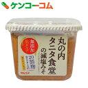 マルコメ 丸の内タニタ食堂の減塩生みそ 650g[マルコメ タニタ食堂 減塩 米みそ(米味噌)]