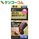 パテックス 機能性サポーター ハイグレードモデル ひざ用 男性用 LL 黒【送料無料】