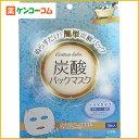 炭酸パックマスク 3枚入[コットン・ラボ 炭酸ガスパック]【あす楽対応】