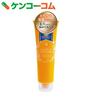 マルシェ ホットジェルクレンジング オレンジ クレンジングジェル